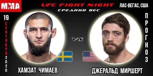 Чимаев - Миршерт. UFC.  Бесплатный прогноз