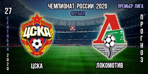 ЦСКА – Локомотив. Прогноз.