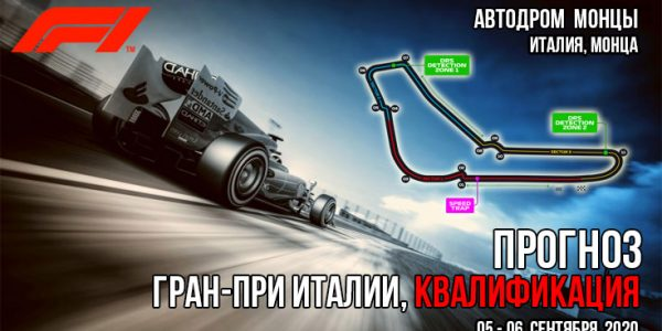 Прогнозы на Формула-1 2020. Гран-при Италии