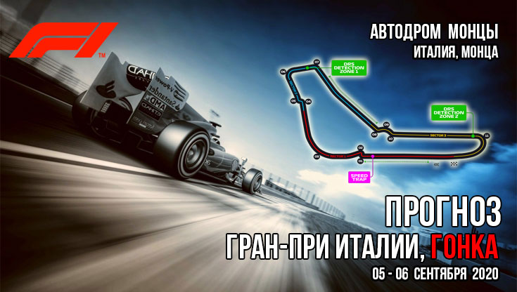 Формула-1. Сезон 2020. Гран-при Италии, гонка
