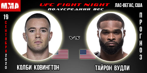 Колби Ковингтон - Тайрон Вудли. Прогноз. UFC