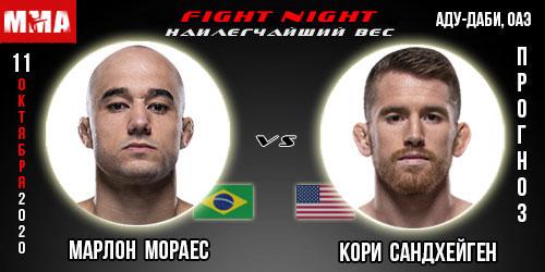 Марлон Мораес - Кори Сандхейген. UFC