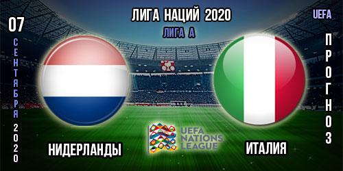 Лига Наций. Нидерланды – Италия. Прогноз