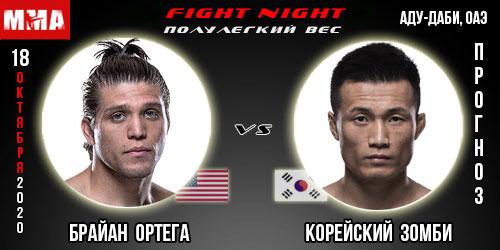 Мораес -Сандхейген. UFC.  Бесплатный прогноз