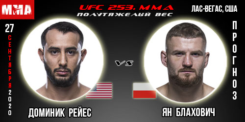 UFC 253. Прогноз на бой Рейес - Блахович