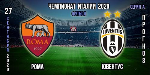 Рома – Ювентус. Прогноз. 2020