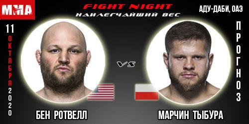 Прогноз на бой Бен Ротвелл - Марчин Тыбура. UFC