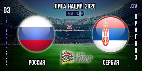 Лига Наций. Россия – Сербия. Прогноз