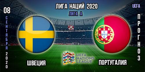 Швеция – Португалия. Прогноз на матч 2-го тура Лиги Наций. 08.09.2020