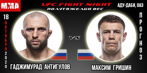 Прогноз на бой Антигулов - Максим Гришин. UFC