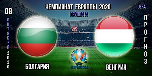 Болгария – Венгрия. Прогноз