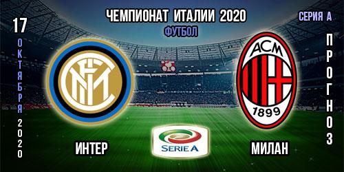 Интер – Милан. Прогноз