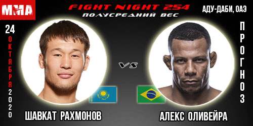 UFC 254. Прогноз. Рахмонов - Оливейра