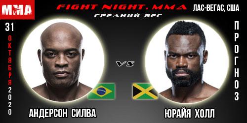 Сильва - Холл. UFC.  Бесплатный прогноз