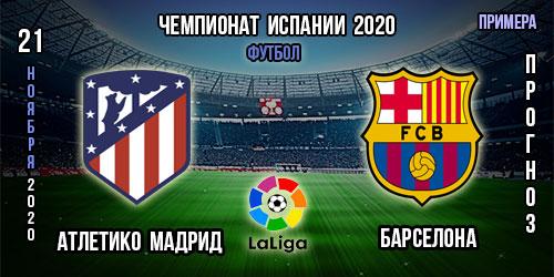 Атлетико Мадрид – Барселона. Прогноз