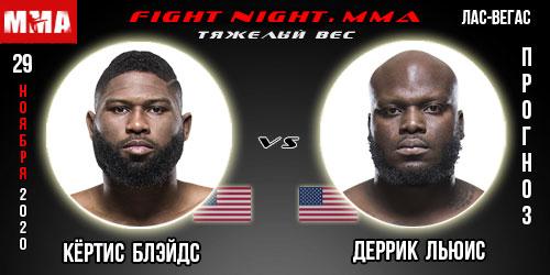 Блэйдс – Льюис. UFC 29.11.2020. Бесплатный прогноз