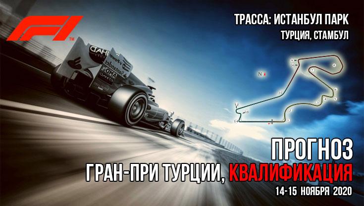Формула-1. Гран-при Турции, Квалификация. Прогноз