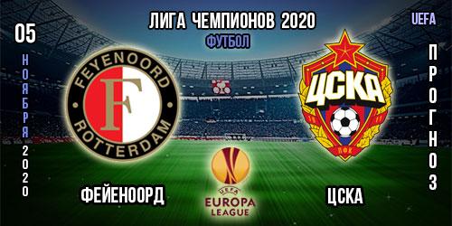 Фейеноорд – ЦСКА. Прогноз