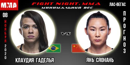 Прогноз. Клаудия Гаделья - Янь Сяонань. UFC
