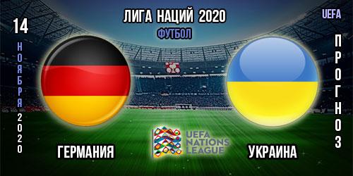 Германия – Украина. Футбол. Прогноз