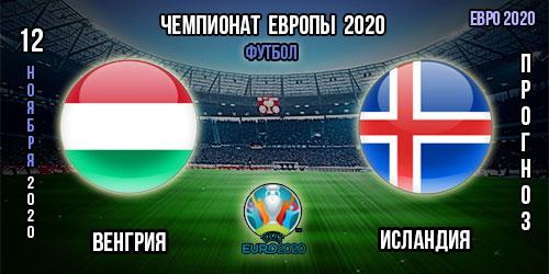 Венгрия – Исландия. Прогноз