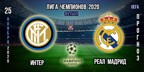 Интер – Реал Мадрид. Прогноз. Лига чемпионов
