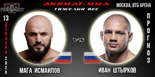 Исмаилов - Штырков. ММА. АСА. Бесплатный прогноз