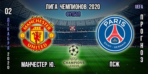 Манчестер Юнайтед – ПСЖ. Прогноз