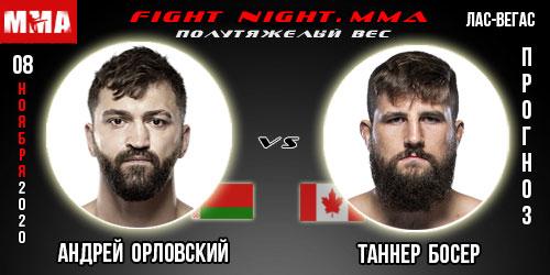 Андрей Орловский - Таннер Босер. UFC