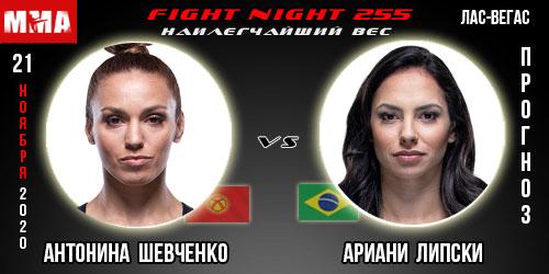 Антонина Шевченко - Ариани Липски. UFC