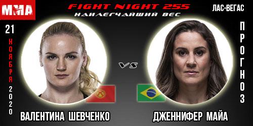 Валентина Шевченко - Дженнифер Майа. UFC