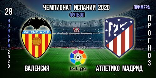 Валенсия – Атлетико Мадрид. Прогноз. 28.11.2020