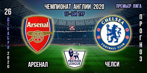 Арсенал – Челси. Прогноз. 26.12.2020
