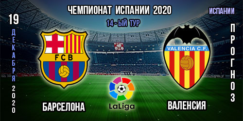 Барселона – Валенсия. Прогноз