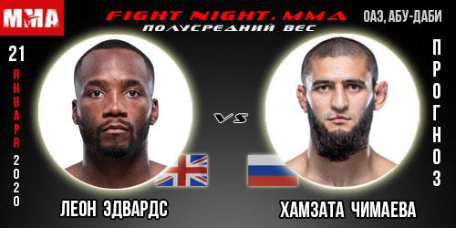 Прогноз Эдвардс - Чимаев. UFC