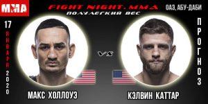 Прогноз Макс Холлоуэ - Кэлвин Каттар. UFC