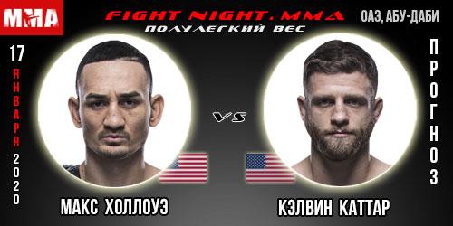 Холлоуэй – Каттар. UFC. Бесплатный прогноз