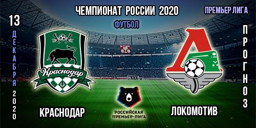 Краснодар – Локомотив. Прогноз