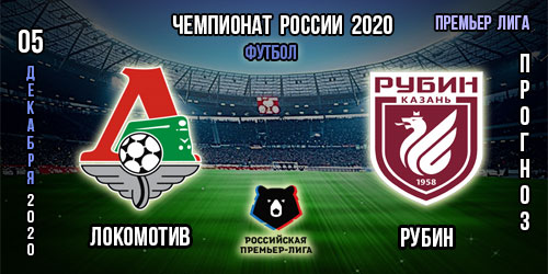Матч Локомотив – Рубин. Прогноз