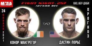 Прогноз Конор МакГрегор - Дастин Порье. UFC 257