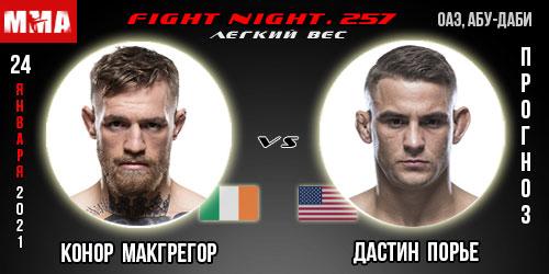 Макгрегор-Порье 2. UFC 257. Бесплатный прогноз на реванш