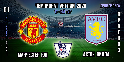 Манчестер Юнайтед – Астон Вилла. Прогноз
