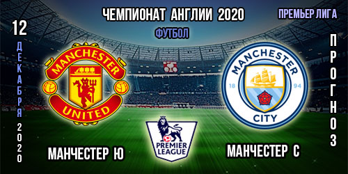 Манчестер Юнайтед – Манчестер Сити. Прогноз