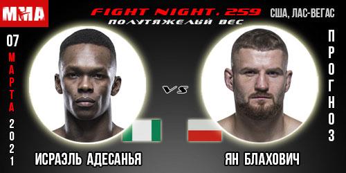 Прогноз Адесанья - Блахович. UFC 259