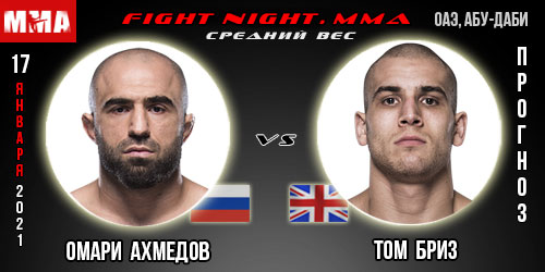 Прогноз Ахмедов - Бриз. UFC 17.01.2021г. Ставки