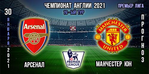 Арсенал – Манчестер Юнайтед. Прогноз.