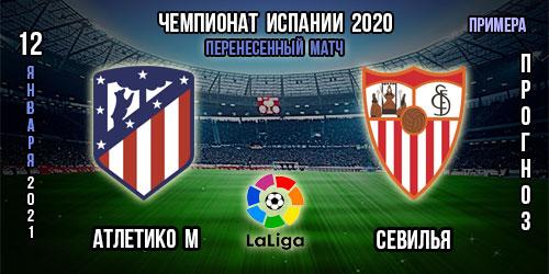 Атлетико Мадрид – Севилья. Прогноз