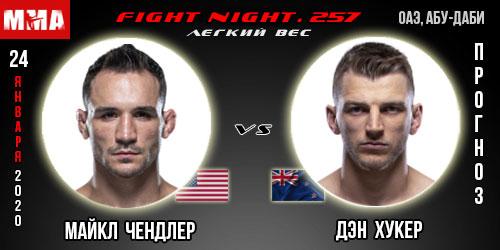 Прогноз на бой Чендлер - Хукер. UFC 257