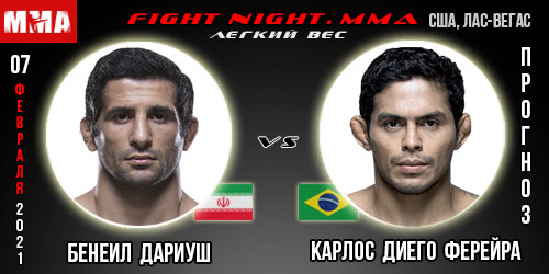 Прогноз Дариуш - Ферейра. Реванш. UFC