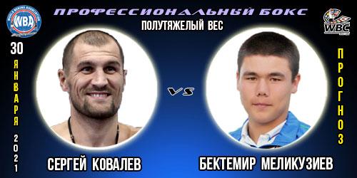 Прогноз на бой Ковалев - Меликузиев